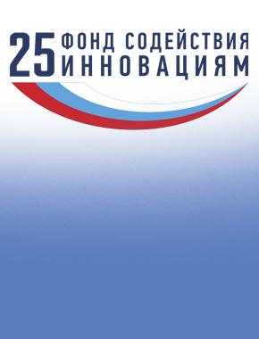 Прием заявок на конкурс «УМНИК»